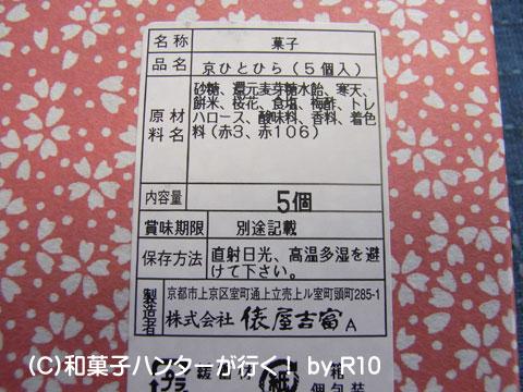 090313hitohira9.jpg