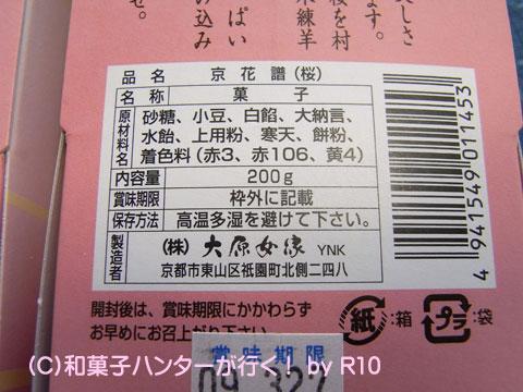 090315oharameya8.jpg