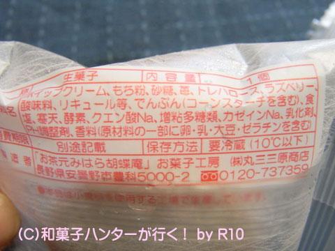 090320daifuku4.jpg