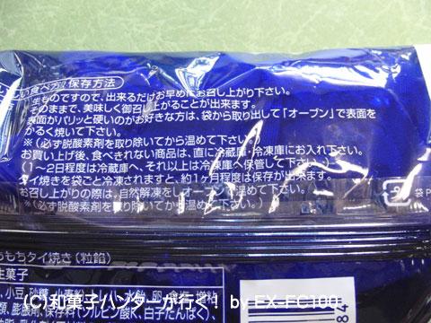090419taiyaki5.jpg