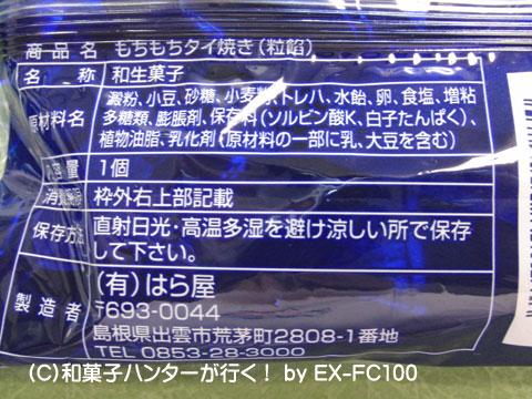 090419taiyaki7.jpg
