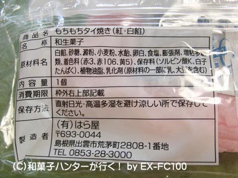090419taiyaki9.jpg
