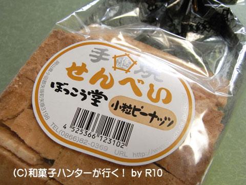 090429kotsubu1.jpg