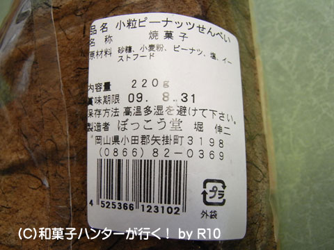 090429kotsubu3.jpg
