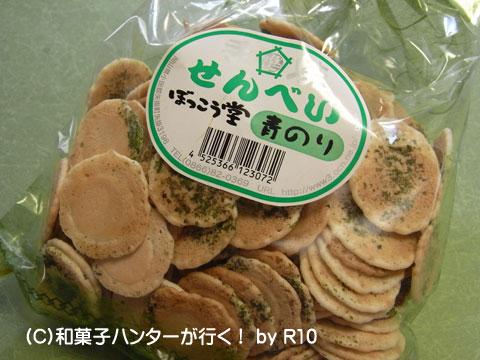 090503aonori2.jpg