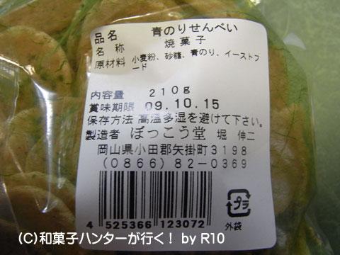 090503aonori3.jpg