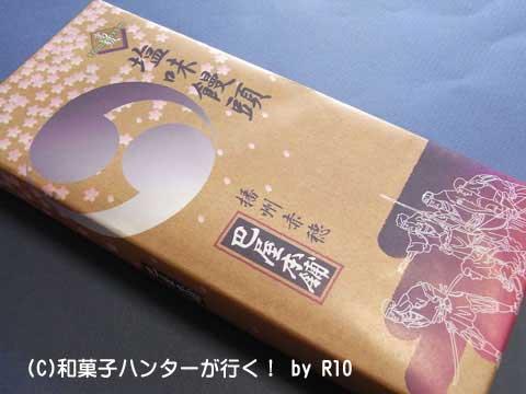 090705shiomi1.jpg