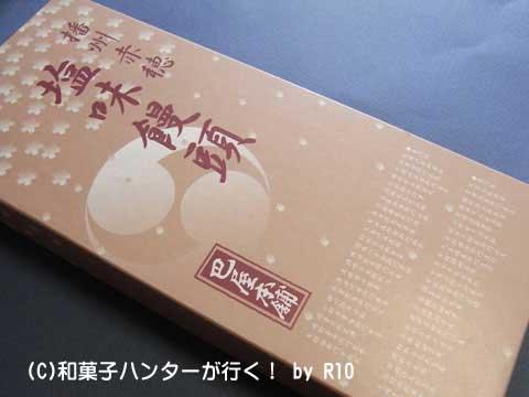 090705shiomi3.jpg