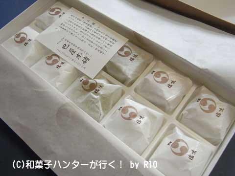 090705shiomi4.jpg