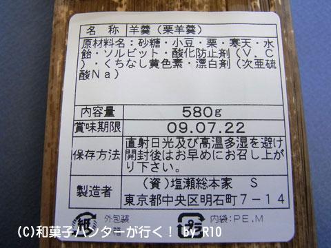 090714shiose6.jpg