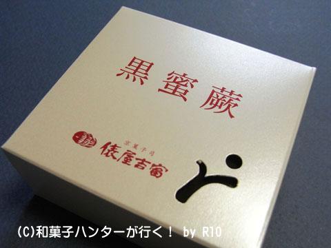 090718warabi1.jpg