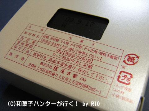 090718warabi2.jpg