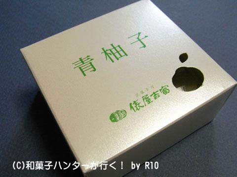 090719yuzu1.jpg
