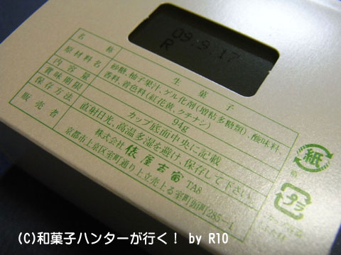 090719yuzu2.jpg