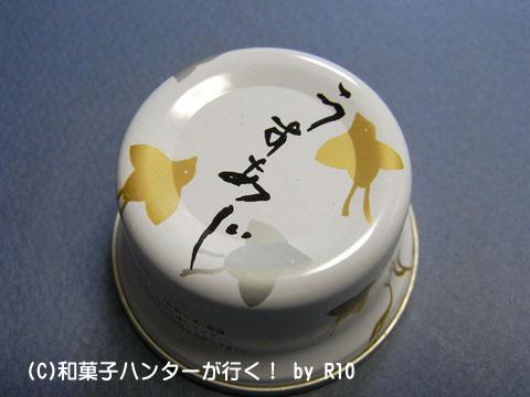 090722yoshitomi1.jpg