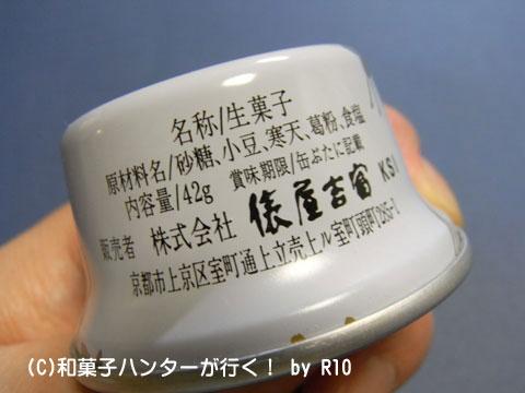 090722yoshitomi2.jpg