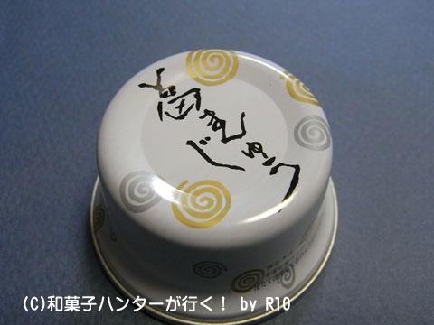 090723kuzu1.jpg