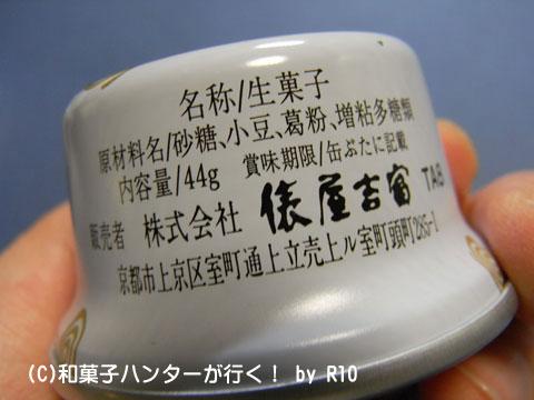 090723kuzu2.jpg