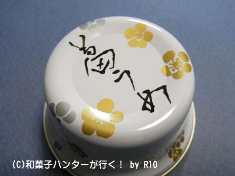 090723kuzu6.jpg