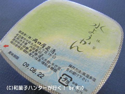 090730korekiyo4.jpg