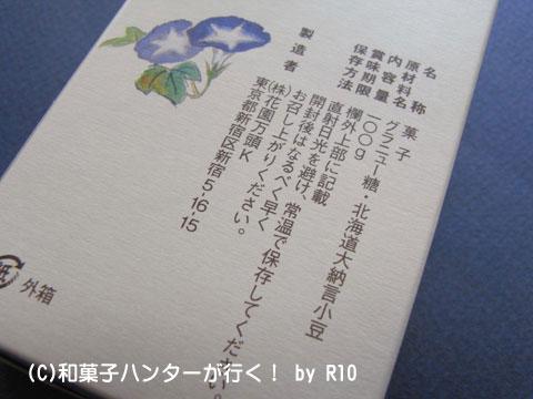 090731hanazono3.jpg