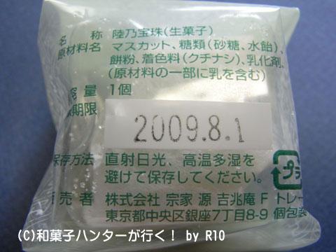 090804kichoan2.jpg