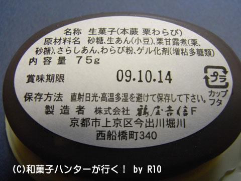 090810warabi7.jpg