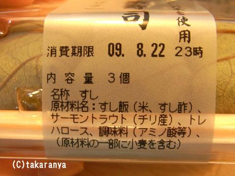 090825kakinoha6.jpg