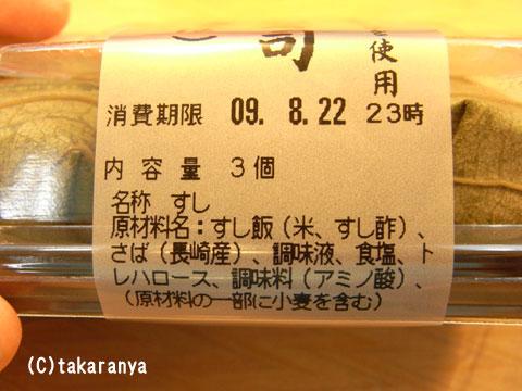 090825kakinoha7.jpg