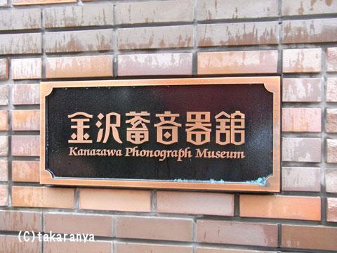090826chikuonki1.jpg