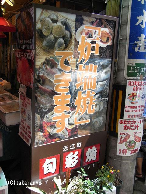 090831shunsai1.jpg