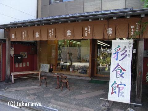 090901kikuraya1.jpg