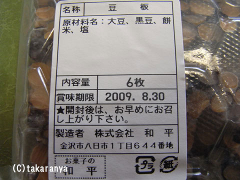 090901wahei2.jpg