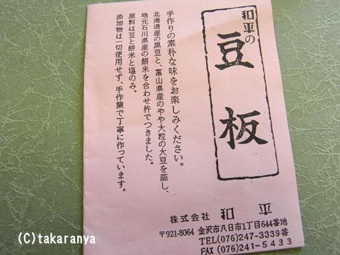 090901wahei5.jpg