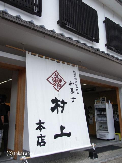090905murakami1.jpg