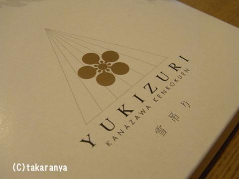 090907yukizuri2.jpg