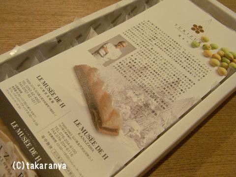 090907yukizuri3.jpg