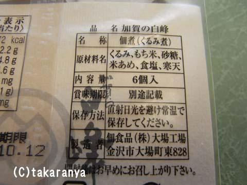 091006hakuho4.jpg