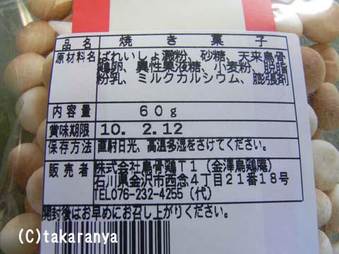 091007ukeian3.jpg