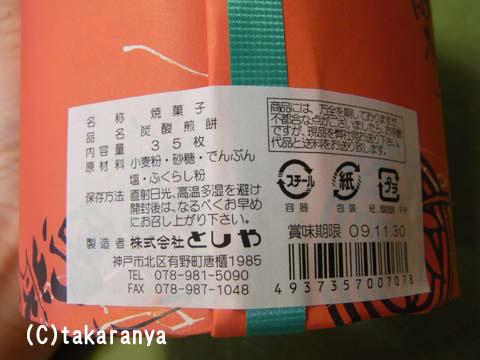 091013toshiya2.jpg