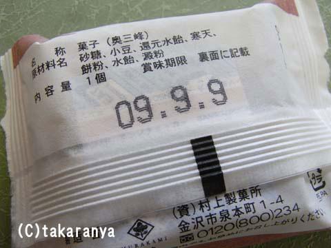 091014okusanpo4.jpg