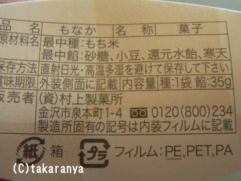 091015murakami5.jpg