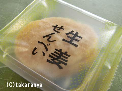 三たび!和菓子村上の生姜せんべい
