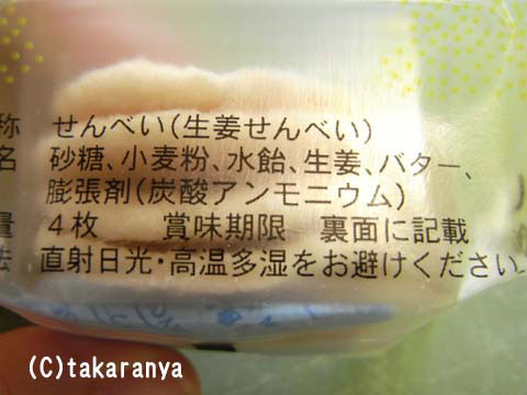 091018shoga2.jpg
