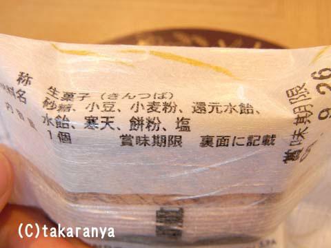 091019kintsuba4.jpg