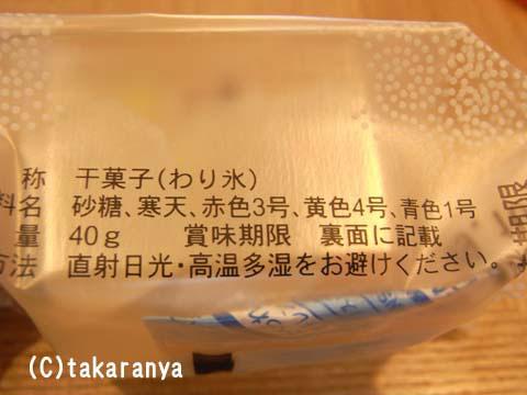 091020warikori2.jpg