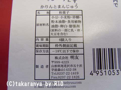 091026karintoman6.jpg