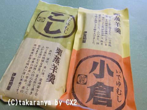 091114yokan1.jpg