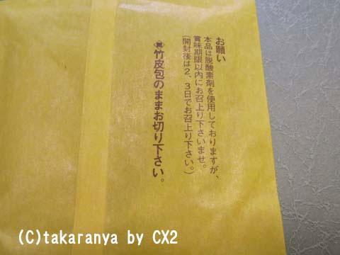 091114yokan2.jpg