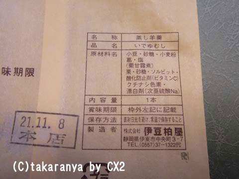 091114yokan7.jpg
